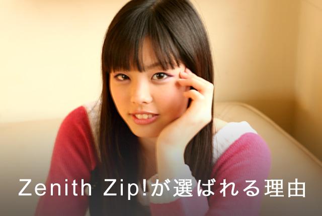 Zenith Zip!が選ばれる理由
